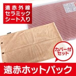 健康アクセサリー | 遠赤ホットパック(カバー付き)|arinkurin