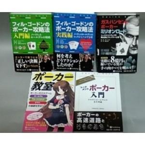 書籍 | 本「ポーカーマスター・選抜5冊」|arinkurin