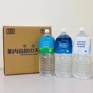 (まとめ買い)新潟 胎内高原の天然水 2L×60本(6本×10ケース) ミネラルウォーター|arinkurin