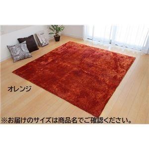 ラグマット | シャギー調 選べる 8色無地ラグ 長方形大 『ラルジュ』 オレンジ 200×300cm|arinkurin