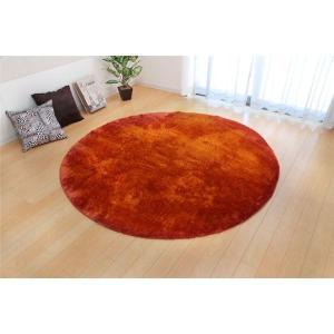 ラグマット | シャギー調 選べる 8色無地ラグ円形 『ラルジュ』 オレンジ 185cm丸|arinkurin