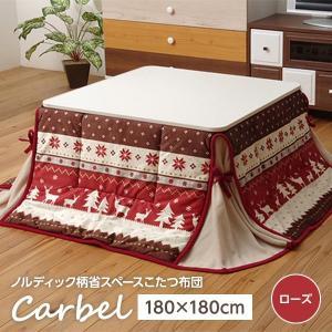 こたつテーブル こたつ インテリア 家具 冬らしいノルディック柄をあしらったこたつ掛布団 コタツ布団...