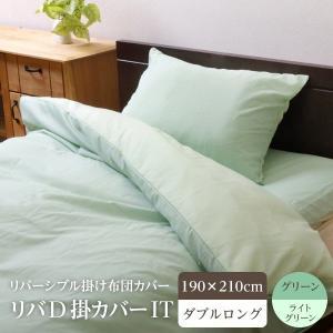 寝具   掛け布団カバー 無地 洗える リバーシブル 『リバD掛カバーIT』 グリーンライトグリーン 190×210cm ダブルロング arinkurin