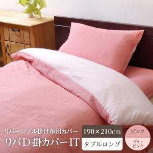 寝具   掛け布団カバー 無地 洗える リバーシブル 『リバD掛カバーIT』 ピンクライトピンク 190×210cm ダブルロング arinkurin