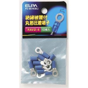 ELPA 絶縁被覆付丸型圧着端子 V24 ブルー PS067H(BL) 10個 (×30)