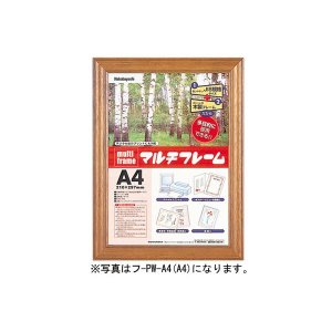 フォトフレーム | (まとめ売り) マルチフレーム木製 B4 フPWB4(×5)|arinkurin