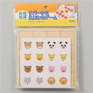 おもちゃ | アーテック リバーシ&えあわせパズル (×15)|arinkurin