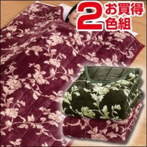 毛布 | 綿入りくりえり毛布 (シングルサイズ) (2色組み)テイジンRウォーマルR使用マイヤー2枚合せ|arinkurin