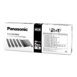 パナソニック(家電) 普通紙ファクス用インクフィルム 5本入り KXFAN190V|arinkurin