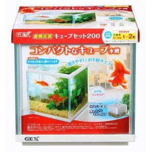 水槽用品 | ジェックス 金魚元気キューブセット200 (水槽用品) (ペット用品)|arinkurin