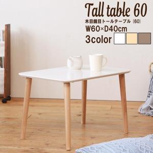 センターテーブル   木目鏡面トールテーブル(ホワイト白) (長方形幅60cm) 机リビングテーブルサイドテーブル木製脚木目北欧風高級感NK622 arinkurin