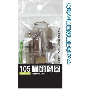 美容セット(4P) (12個セット) 18105|arinkurin