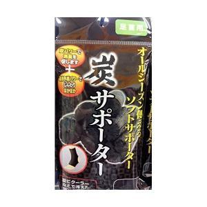 健康アクセサリー | 炭サポーター(足首用) 〔12個セット...