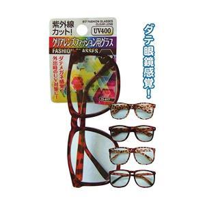 紫外線カット クリアレンズべっ甲調ファッション用グラス (12個セット) 29617|arinkurin