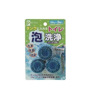 トイレ掃除用品   トイレ泡洗浄(タンクに入れるタイプ) 50g×3 (10個セット) 2081 arinkurin