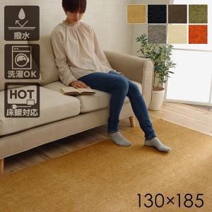 ラグマット | ラグマット 絨毯 洗える 無地カラー 選べる7色 『モデルノ』 オレンジ 約130×185cm|arinkurin
