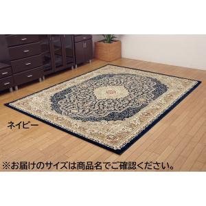ラグマット   トルコ製 ウィルトン織り カーペット 絨毯 ホットカーペット対応 『ベルミラ RUG』 ネイビー 約80×140cm arinkurin