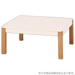 こたつテーブル こたつ インテリア 家具 こたつ 座椅子と合わせるロータイプサイズの継脚付きコタツ脚...