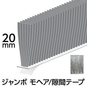 (10パック入り) ジャンボ モヘア隙間テープ (ロングタイプ毛足20mm) ライトグレー 水上金属