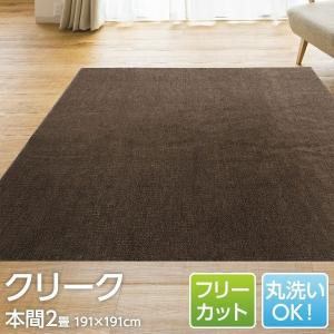 ラグマット   フリーカット 洗える カーペット 絨毯  本間 2畳 191×191cm  ブラウン 平織り オールシーズン対応 『クリーク』 九装 arinkurin