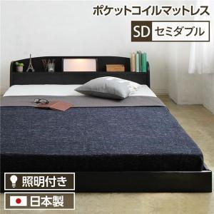 照明付き 宮付き 国産フロアベッド セミダブル (ポケットコイルマットレス付き) ブラック 『illume』イリューム 日本製ベッドフレーム|arinkurin