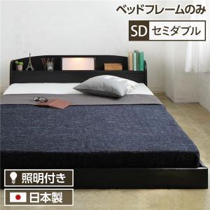 照明付き 宮付き 国産フロアベッド セミダブル (フレームのみ) ブラック 『illume』イリューム 日本製ベッドフレーム|arinkurin