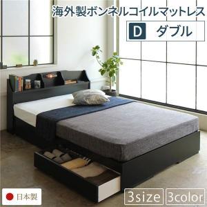 ベッド 日本製 収納付き 引き出し付き 木製 照明付き 棚付き 宮付き コンセント付き 『STELA』ステラ ブラック ダブル 海外製ボンネルコイルマットレス付き|arinkurin