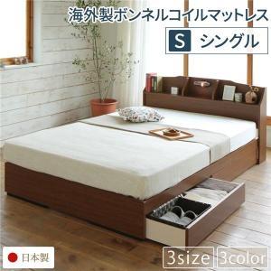 ベッド 日本製 収納付き 引き出し付き 木製 照明付き 棚付き 宮付き コンセント付き 『STELA』ステラ ブラウン シングル 海外製ボンネルコイルマットレス付き|arinkurin
