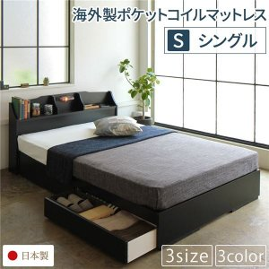 ベッド 日本製 収納付き 引き出し付き 木製 照明付き 棚付き 宮付き コンセント付き 『STELA』ステラ ブラック シングル 海外製ポケットコイルマットレス付き|arinkurin