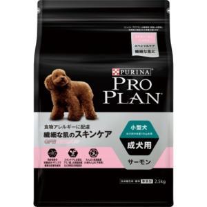 ドッグフード | プロプラン超小型成犬 繊細な肌に 2.5kg(ドッグフード)(ペット用品)|arinkurin