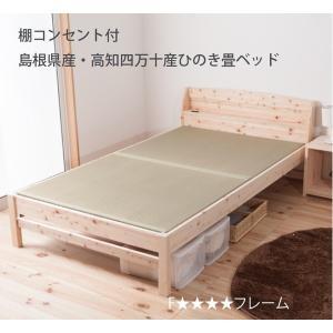 国産 宮付き ひのき 畳ベッド(ベッドフレームのみ)ダブル 無塗装|arinkurin