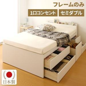 宮付き 大容量 引き出し 収納ベッド セミダブル (フレームのみ) ホワイト 『SPACIA』 スペーシア コンセント付き 日本製ベッドフレーム|arinkurin