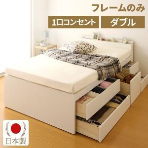 収納付きベッド:宮付き 大容量 引き出し 収納ベッド ダブル (フレームのみ) ホワイト 『SPACIA』 スペーシア コンセント付き 日本製ベッドフレーム|arinkurin