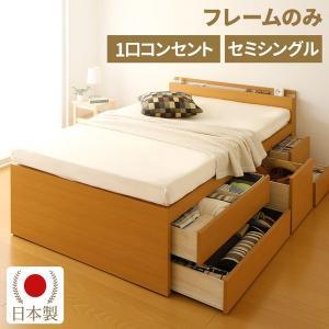 宮付き 大容量 引き出し 収納ベッド セミシングル (フレームのみ) ナチュラル 『SPACIA』 スペーシア コンセント付き 日本製ベッドフレーム|arinkurin