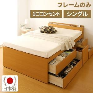 宮付き 大容量 引き出し 収納ベッド シングル (フレームのみ) ナチュラル 『SPACIA』 スペーシア コンセント付き 日本製ベッドフレーム|arinkurin