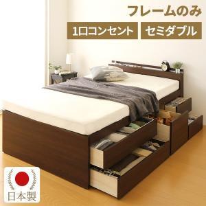 宮付き 大容量 引き出し 収納ベッド セミダブル (フレームのみ) ブラウン 『SPACIA』 スペーシア コンセント付き 日本製ベッドフレーム|arinkurin
