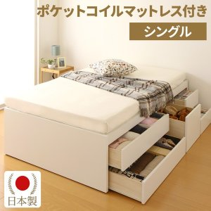 大容量 引き出し 収納ベッド シングル ヘッドレス (ポケットコイルマットレス付き) ホワイト 『Container』 コンテナ 日本製ベッドフレーム arinkurin