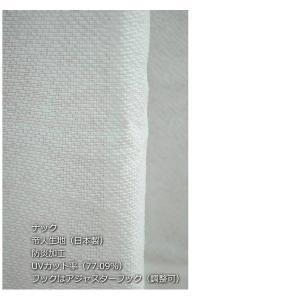 カーテン | 防炎・UVカット レースカーテン 〔2枚組 1...