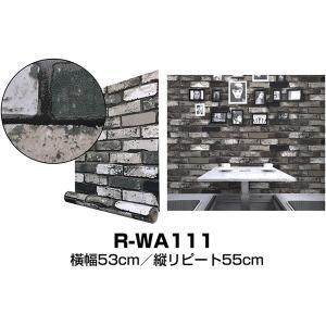 壁紙 | (WAGIC)(6m巻)リメイクシート シール壁紙 プレミアムウォールデコシートRWA111 レンガ モノトーン系|arinkurin