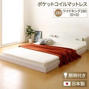 日本製 連結ベッド 照明付き フロアベッド ワイドキングサイズ280cm(D+D) (ポケットコイルマットレス付き) 『NOIE』ノイエ ホワイト 白|arinkurin