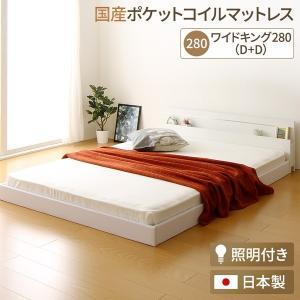 日本製 連結ベッド 照明付き フロアベッド ワイドキングサイズ280cm(D+D) (SGマーク国産ポケットコイルマットレス付き) 『NOIE』ノイエ ホワ...|arinkurin