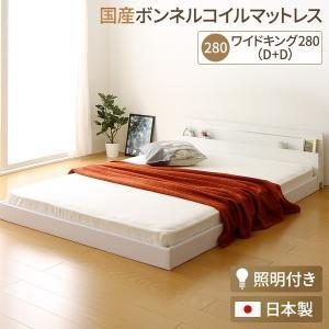 日本製 連結ベッド 照明付き フロアベッド ワイドキングサイズ280cm(D+D) (SGマーク国産ボンネルコイルマットレス付き) 『NOIE』ノイエ ホワ...|arinkurin
