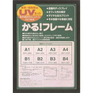 額縁 | 多目的 フレーム額縁 (A4 ブラック) 表面カバー:UVカット機能付きPET 『かる フレーム』|arinkurin