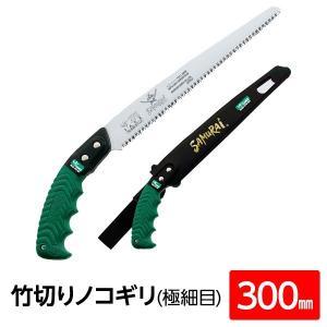 のこぎり | 竹切り鋸/ノコギリ (300mm) 直刃 細目 『竹』 BGS300SH (切断用具 プロ用 園芸 庭いじり DIY)|arinkurin