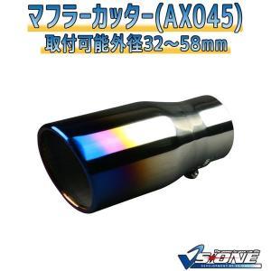 マフラーカッター   マフラーカッター AX045 汎用品 arinkurin