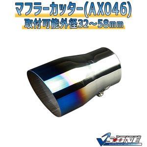 マフラーカッター   マフラーカッター AX046 汎用品 (カー用品 外装パーツ 吸気系パーツ ステンレス製 社外マフラー チタンカラー オーロラカラー 虹色) arinkurin