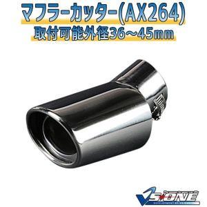 マフラーカッター   マフラーカッター AX264 汎用品 arinkurin