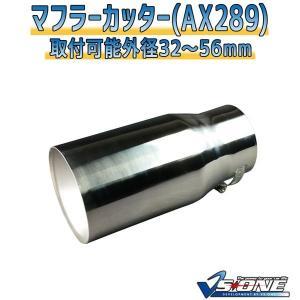 マフラーカッター   マフラーカッター AX289 汎用品 arinkurin