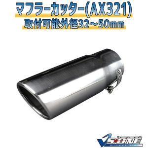 マフラーカッター   マフラーカッター AX321 汎用品 arinkurin