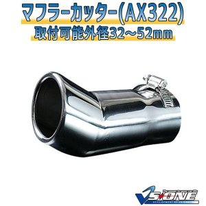 マフラーカッター   マフラーカッター AX322 汎用品 arinkurin